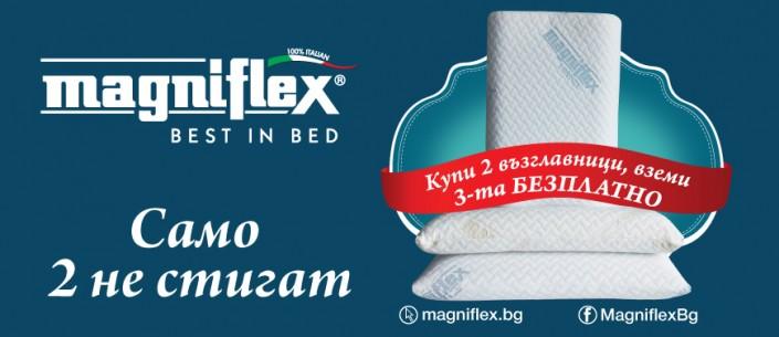 magniflex_pillow_promo_2014_870x377