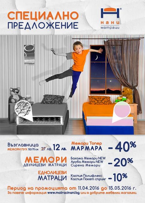 НАНИ ПЛАКАТ Април 2016